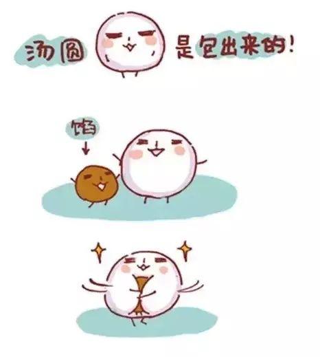 汤圆 矢量图 卡通