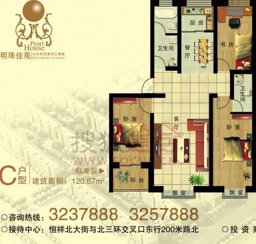 三室两厅两卫120.67平米c户型