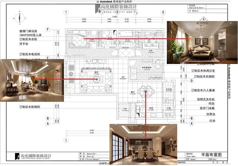 天润福熙大道140平简欧风格设计装修案例效果图图片
