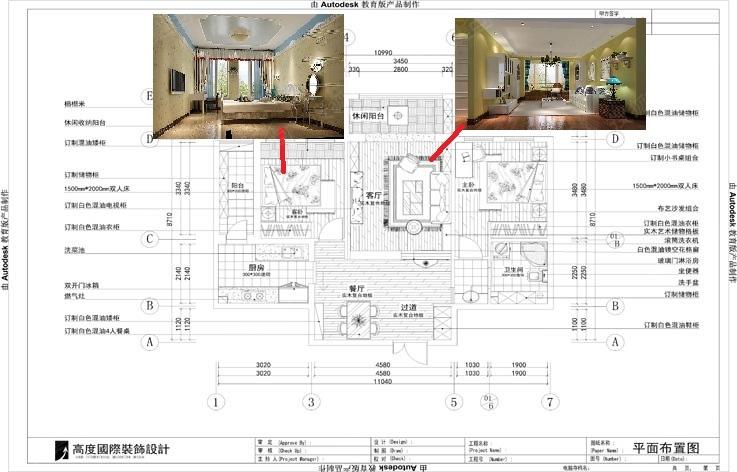 东洲家园90平米装饰效果图高清图片