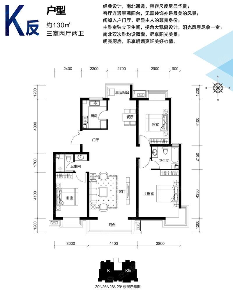 富地广场户型图富地广场k反户型图3室2厅2卫130.00平米
