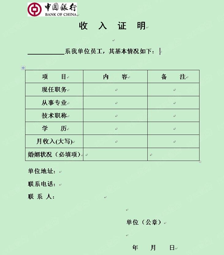 收入证明范本_银行承兑汇票证明_银行格式的收入证明