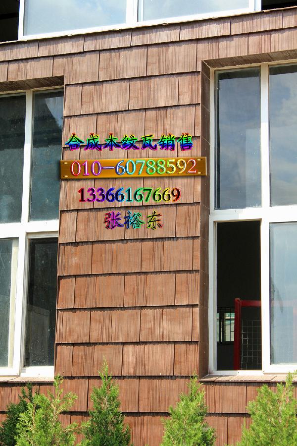 合成木纹瓦,木板瓦,木瓦,合成石板瓦,石纹瓦,欧式平板瓦,别墅瓦图片