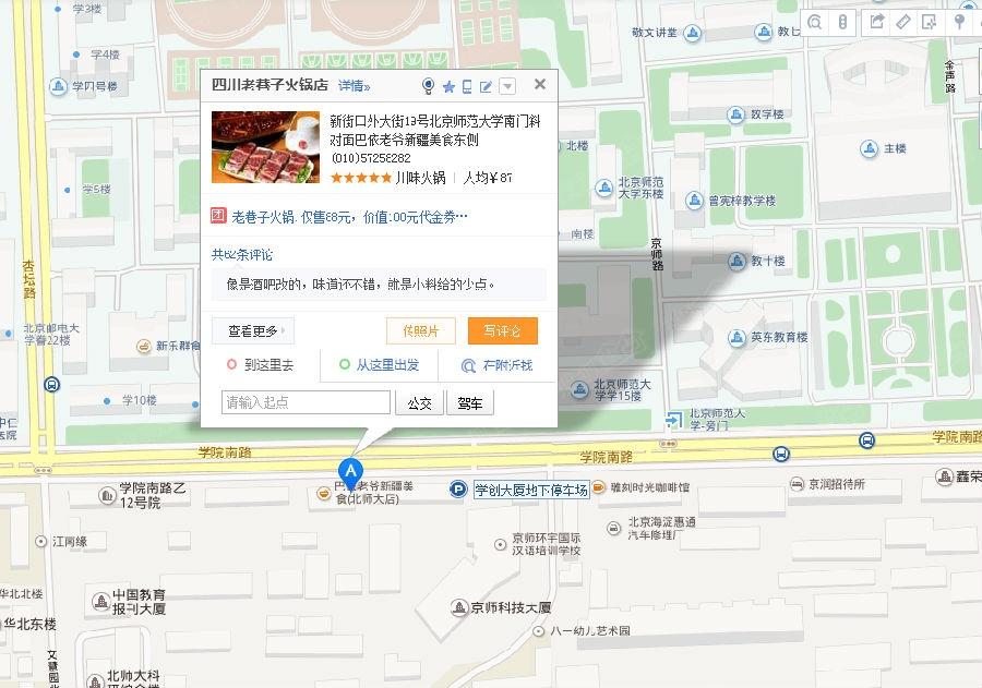 舌尖上的中国强力推荐烫涮美食北师大南门附近四川老巷子火锅北京旗