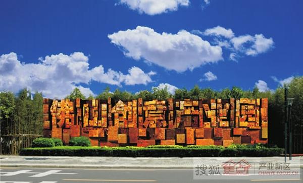 佛山创意产业园图片