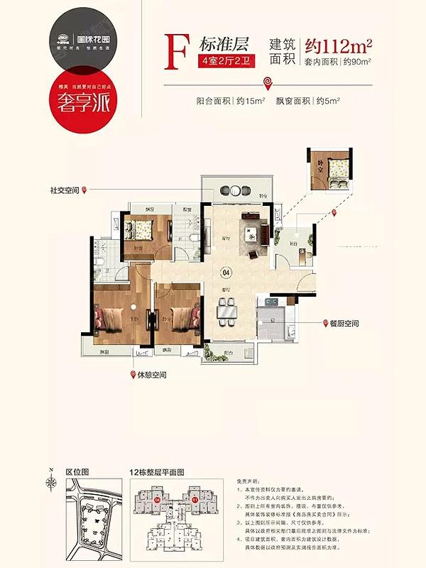 广州中铁建国际花园户型图