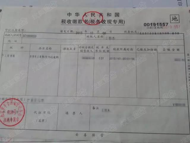 台税务所开具的个人所得税发票-契税发票 房本丢了怎么办 事关房图片