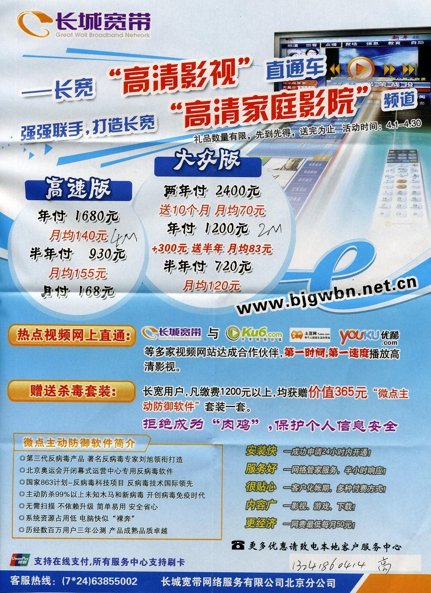 深圳彭博士的T4(长城宽带)数据中心已正式保留.