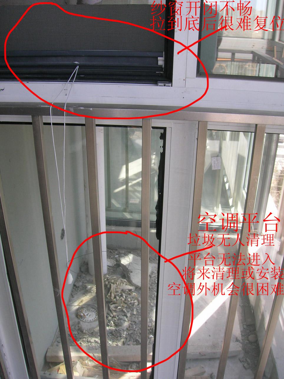 空调外机平台_扬扬子的相册_搜房相册_搜房网; 扬扬子的相册;
