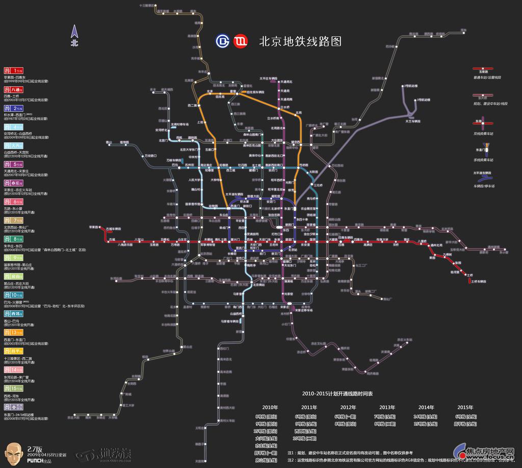 图:北京地铁2030年规划图图片