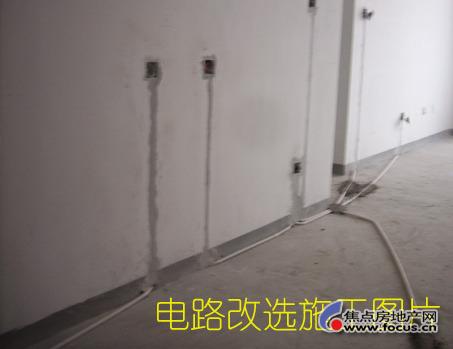 电路施工图-北京搜狐焦点网