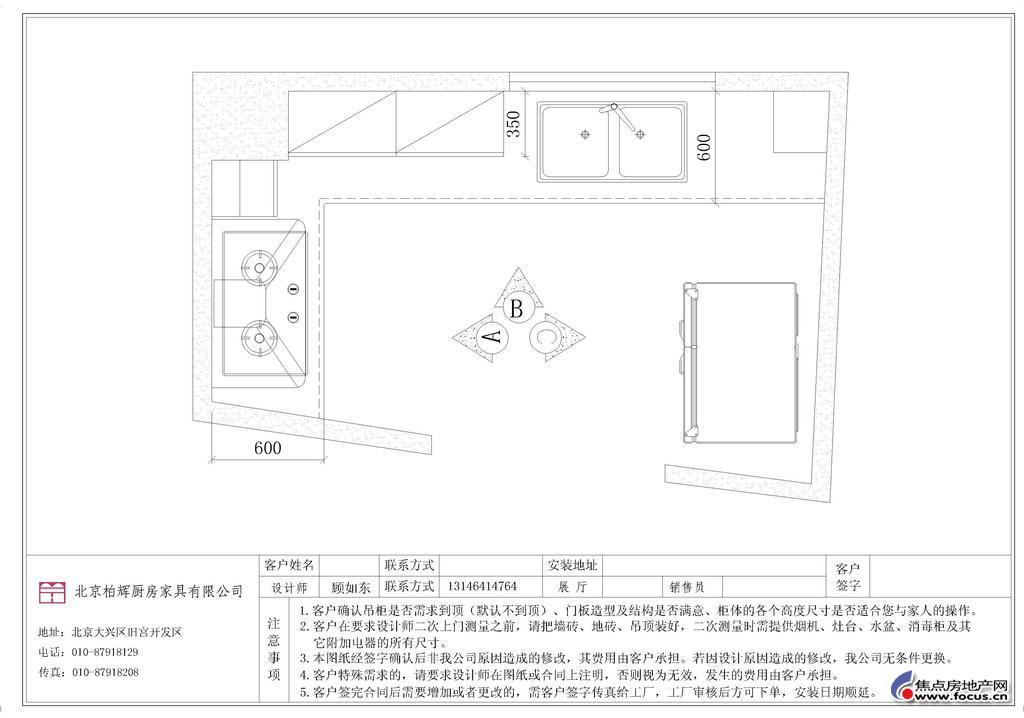橱柜平面图图片