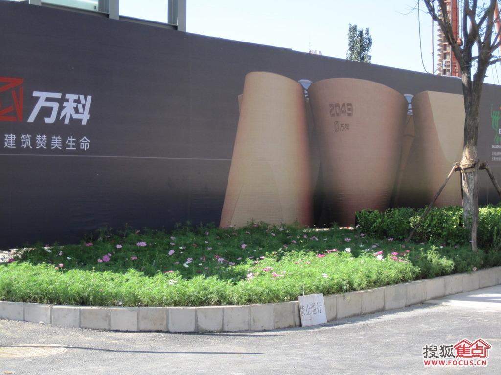 北京万科蓝山怎么样?