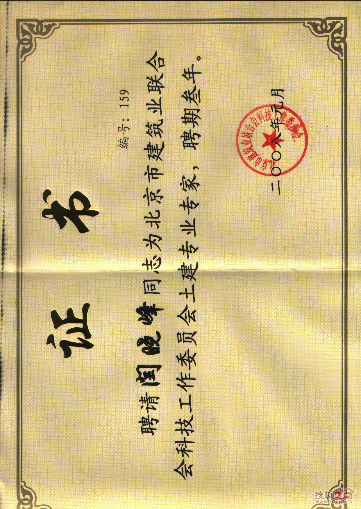 还有北京市建筑施工专家委员会专家