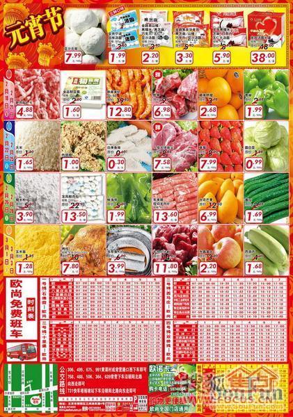 分享分享 朝阳北路上的欧尚超市电子海报