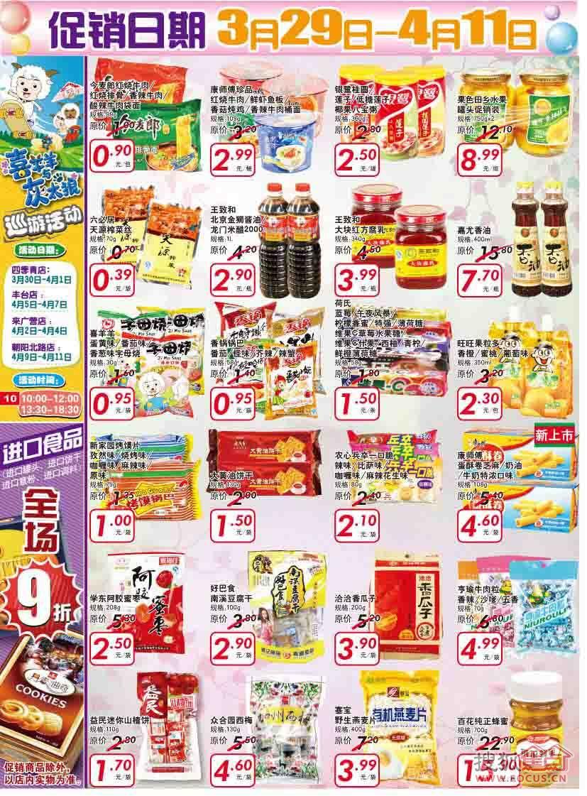 分享欧尚超市最新海报信息