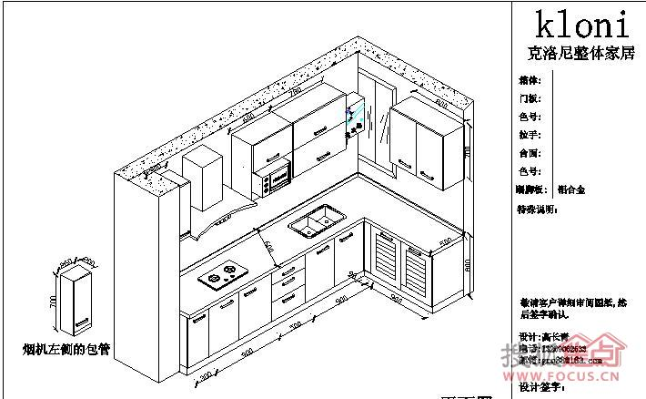 不锈钢橱柜设计图纸展示