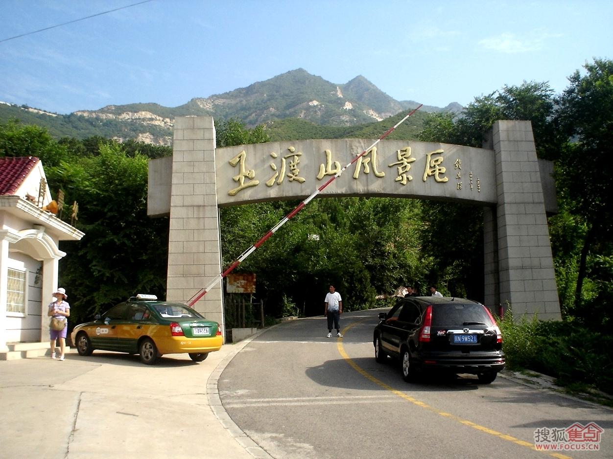 玉渡山风景区位于龙庆峡上游,海坨山脚下,该区地处深山,人迹罕至