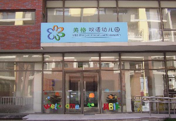 美格北美风格,这既是美格得名的由来,也旗帜鲜明的昭示了这所中国孩子的国际学校所倡导的自然与和谐的教育哲学,自由、民主、爱的教育灵魂完全的融入到了我们的教育哲学当中。  成立 美格国际幼教机构始创于2002年8月,她自成立之日起,即倡导中西方教育理念和实践的融合,追求开放式、发展式的教育模式,强调玩中学、学中玩的教学理念。美格取之于北美风格之意,也源自她的奠基人毕晓阳女士(Meg Bi)。这位曾叱咤清华校园,驰骋南粤商场的坚强女性,在移居加拿大多年以后,作为两个孩子的母亲投身到了祖国的教