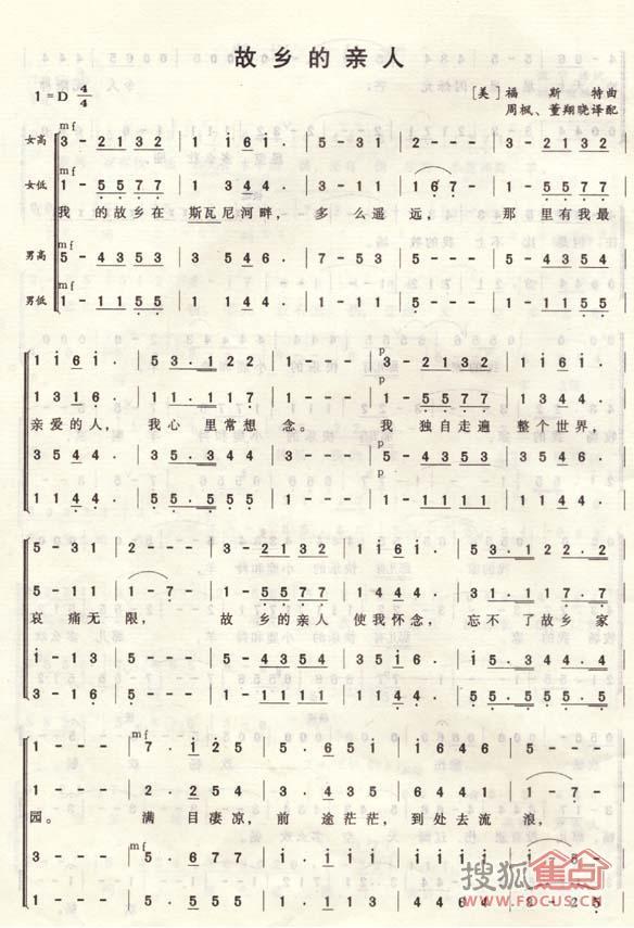 故乡的亲人合唱曲谱