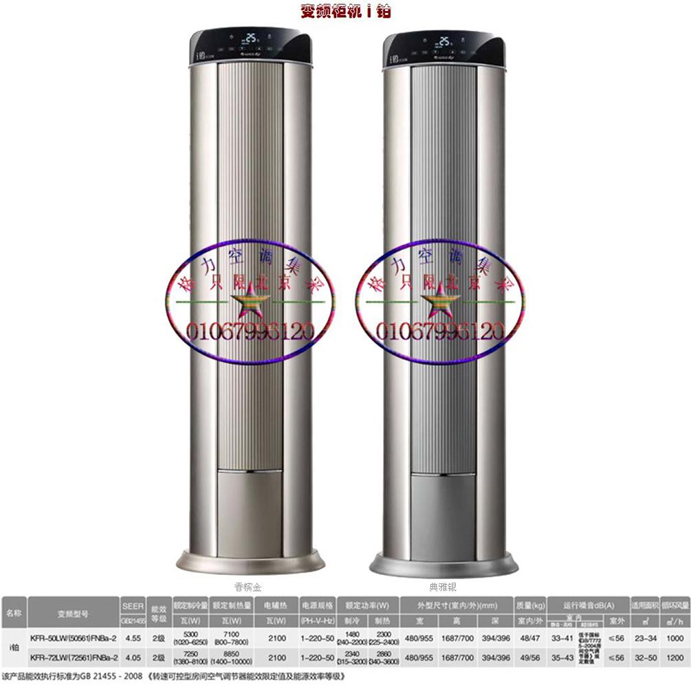 北京格力空调专卖变频柜机i铂