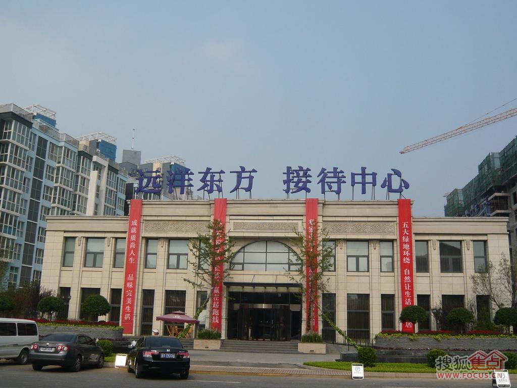 远洋东方公馆图片