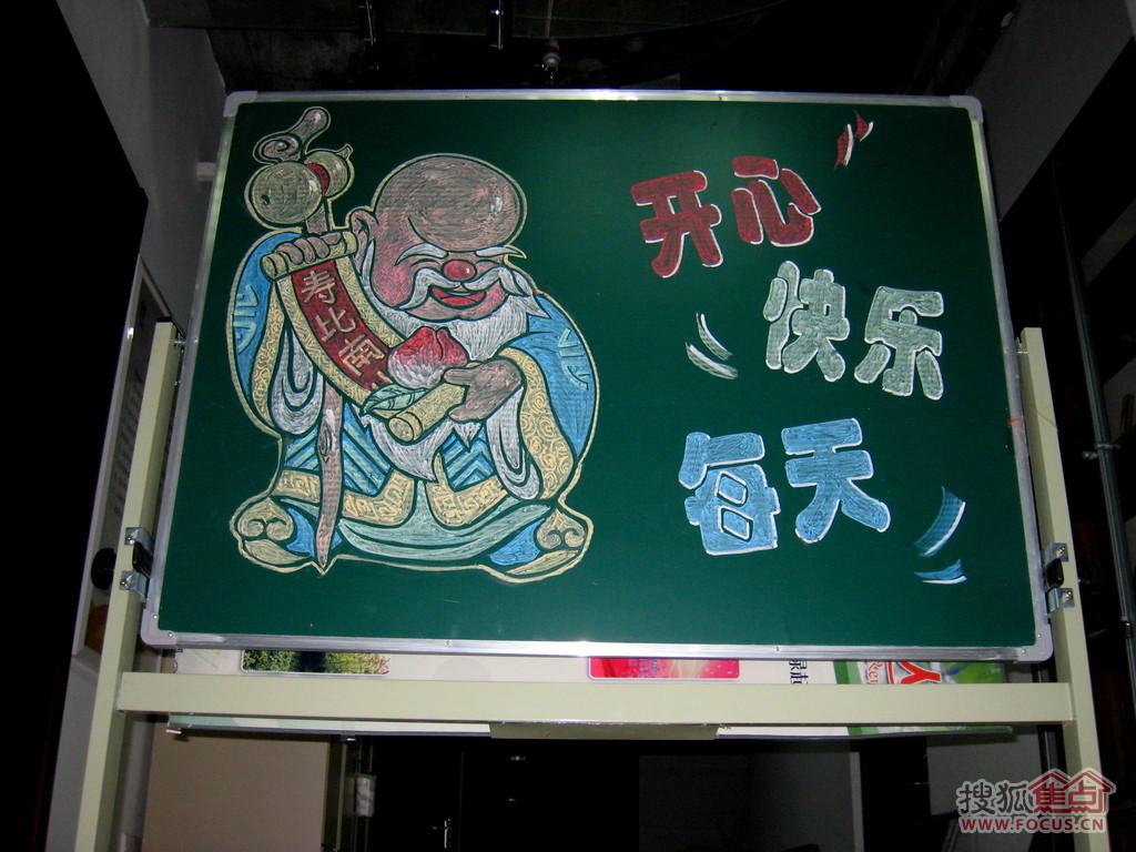 黑板报-庆重阳-(粉笔画)图片