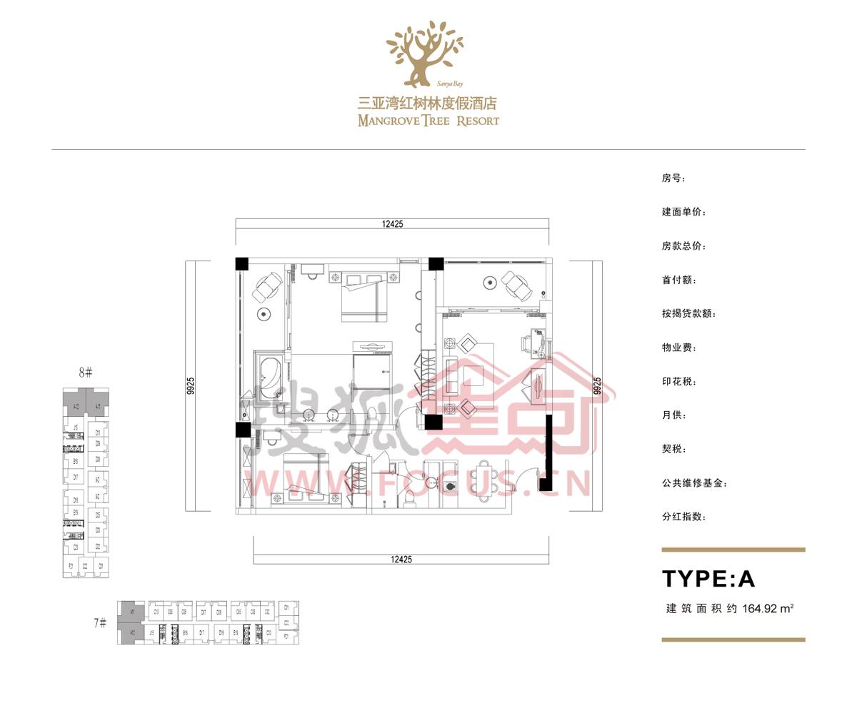 三亚湾红树林度假酒店