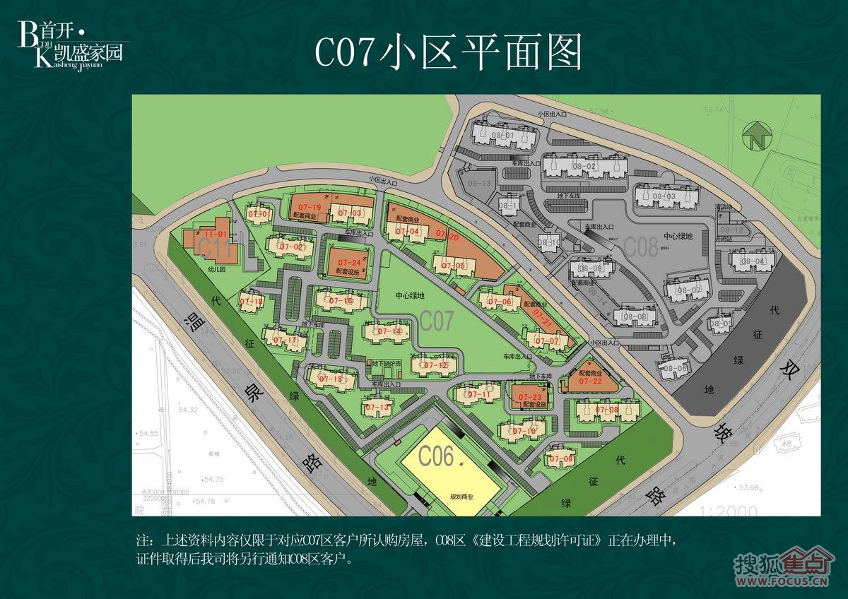 中北信商平面图