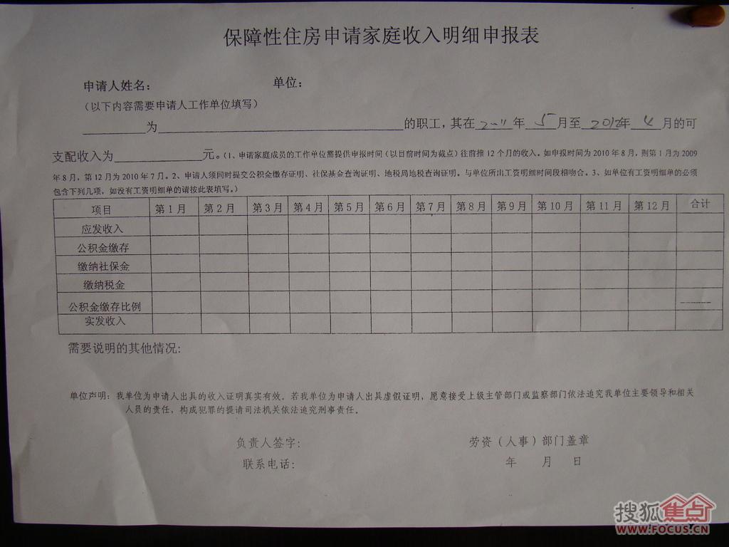 北京社保查询 12333社保查询网