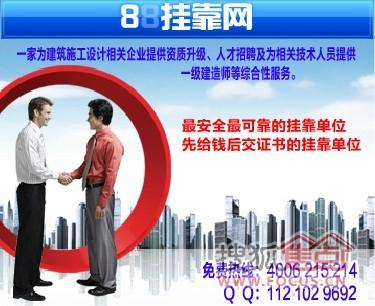 专业提供一级建造师挂靠 我单位证 建筑师业主论坛图片
