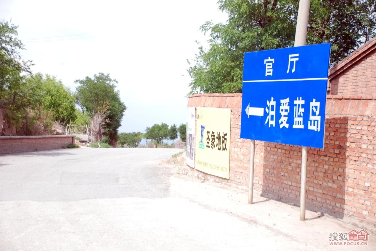 泊爱蓝岛图片-泊爱蓝岛户型图-北京搜狐焦点网