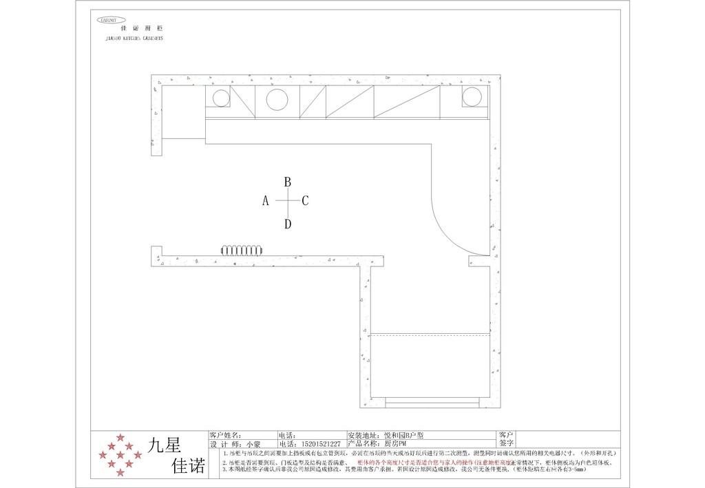 厨房手绘平面立面图