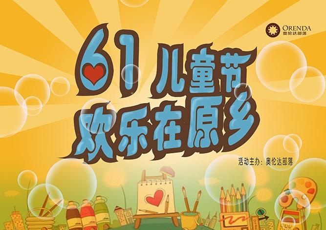 """【奥伦达部落】""""六一儿童节欢乐在原乡""""亲子活动公告"""