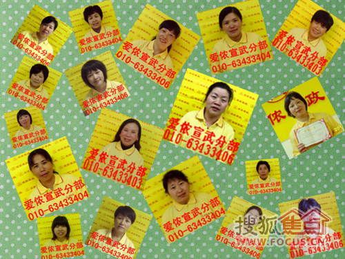 北京爱侬家政为您提供优质家政服务010 63433404