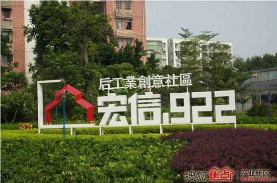 广州市922创意宏信园众云南省有限公司食品益图片
