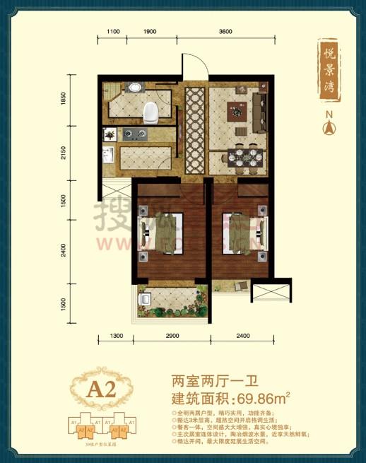 a2户型两室两厅一卫 建筑面积69.86平方米