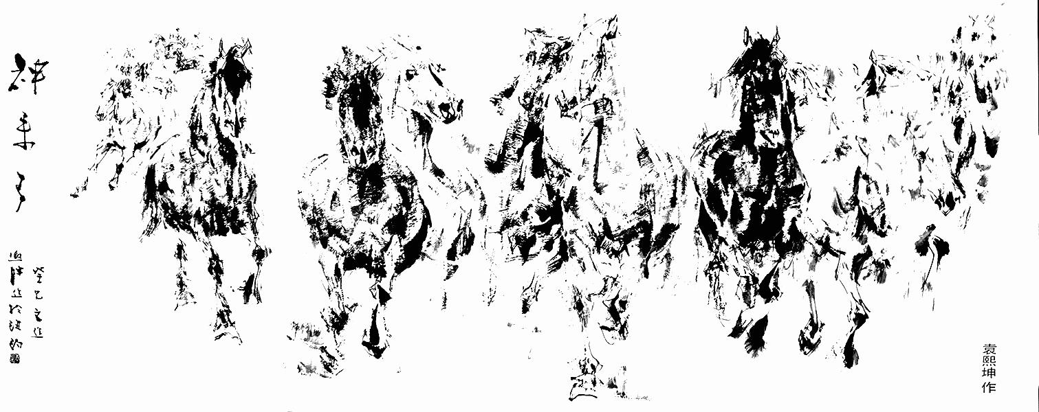 墨水画马的步骤