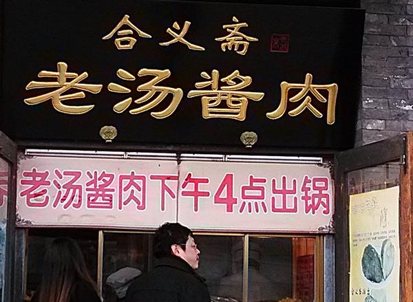 繁华街道汽车行驶-护国寺小吃街 香味四溢的胡同图片