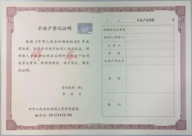 单位房屋产权证明范本_集体房屋产权证明范本_产权证明范本