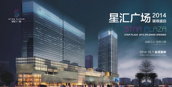 天府星汇广场传承千年中心繁华 全球首秀震撼来袭