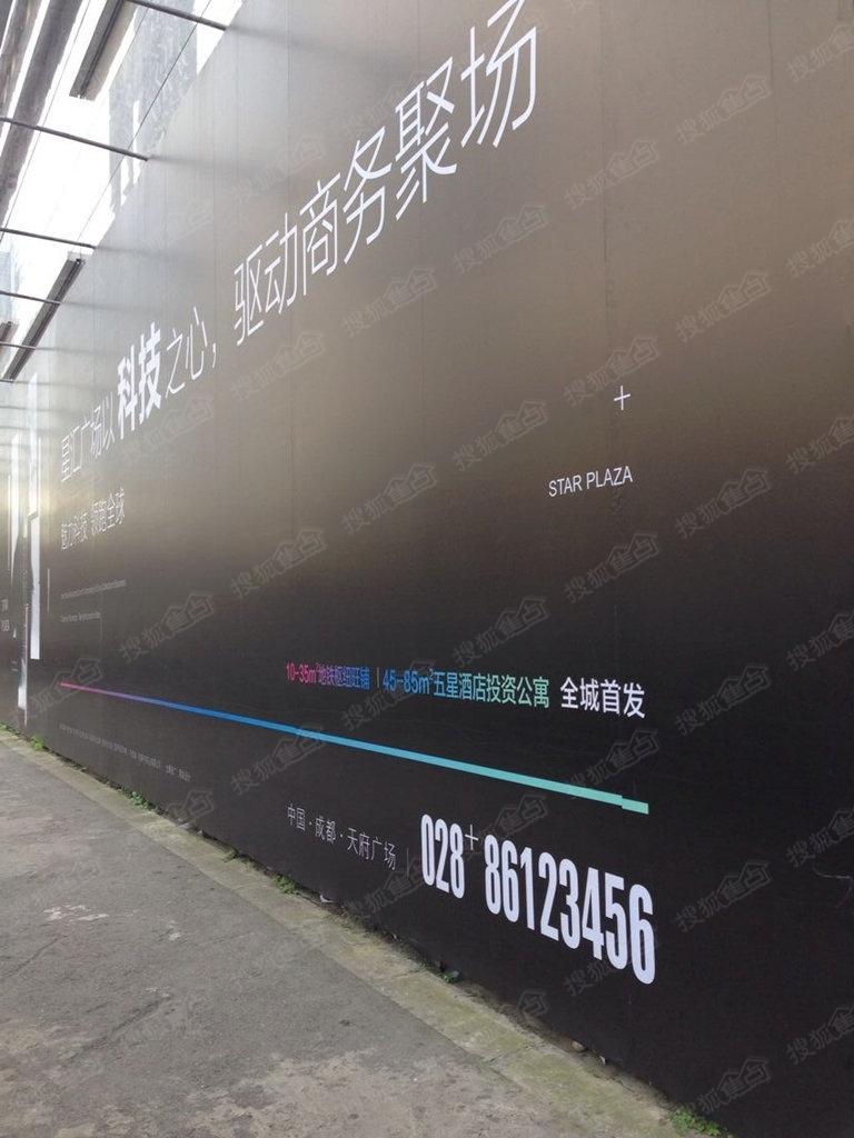 天府星汇广场2014 11 27施工进度图