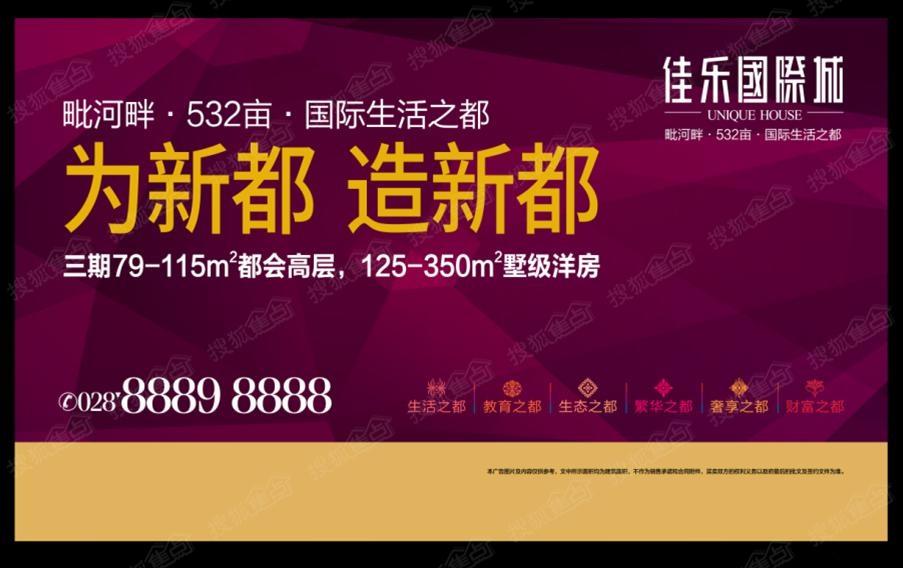 业地址:新都区蜀龙大道南段777号-央妈又降准 买房正此时高清图片