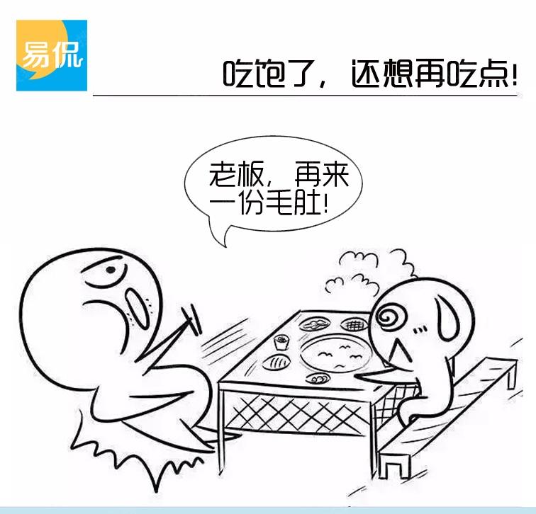 (漫画)易侃:成都人吃火锅那些事儿!
