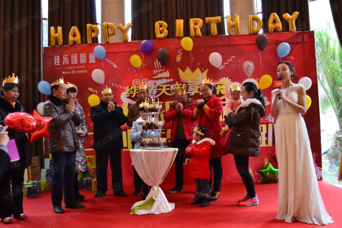 佳乐国际城业主生日party,幸福就是这么简单