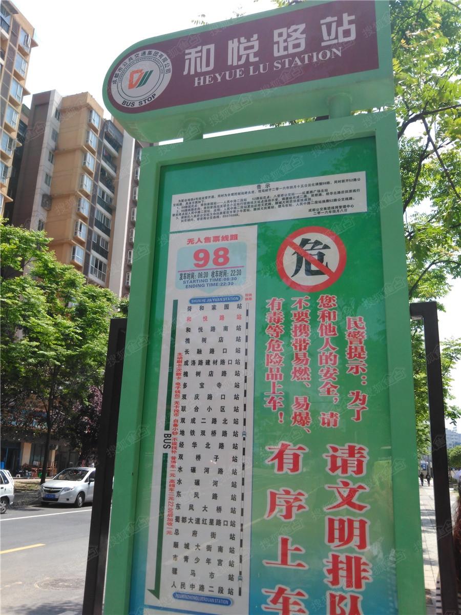 香山长岛周边配套图-公交-成都搜狐焦点网