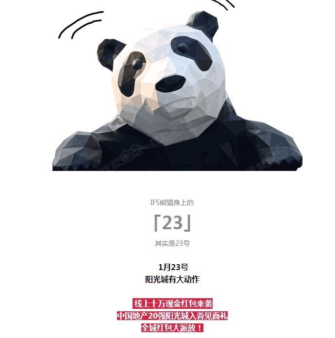 阳光城 | ifs熊猫穿23号红衣,真相是23号要发红……包!