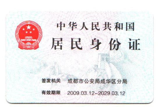 成都身份证反面1高清大图-搜狐焦点网