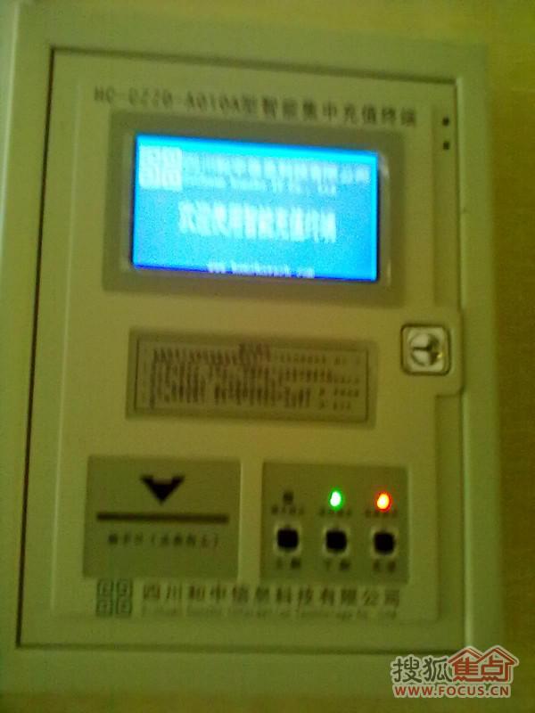 终于等到中铁西城高层交房了,据说,去年哇前年成都市出了新规定,说是新修楼盘都必须用智能电表。当时蛮担心不好用的,结果实地一看,乐了。入户大厅就安装有智能电表的充值终端哈!太实用了,只需要在红旗等超市购买电卡,回家进入入户大厅后直接插一次充值就OK了,相当方便~赞一个!