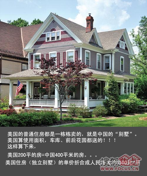 中国》》》3万—4万,抢到北上广市区二手旧房已不错..-美国别墅高清图片